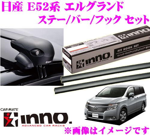 カーメイト INNO イノー 日産 エルグランド(E52系) エアロベースキャリア(フラッシュタイプ)取付4点セット XS201 + K321 + XB115 + XB115