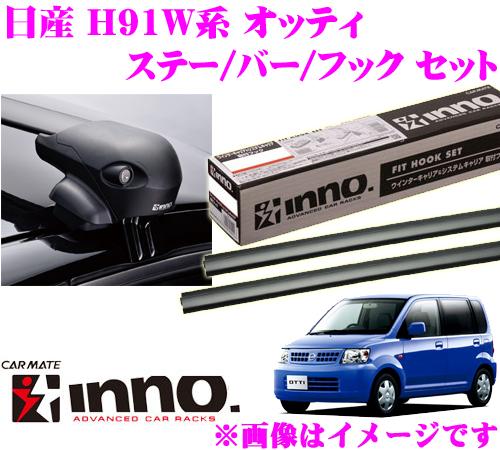 カーメイト INNO イノー 日産 オッティ(H91W系) エアロベースキャリア(フラッシュタイプ)取付4点セット XS201 + K214 + XB100 + XB100