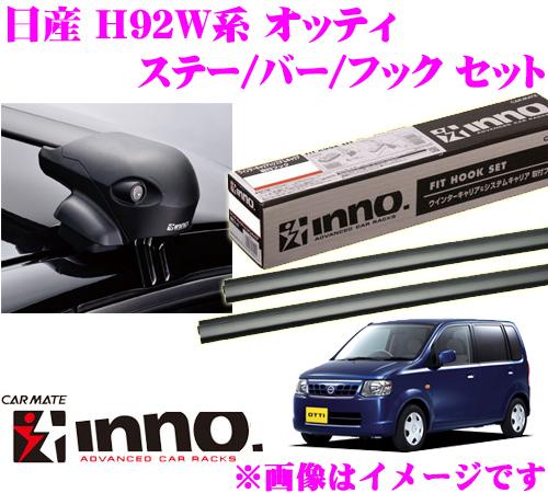 카 메이트 INNO 이노 닛산 옷티(H92W계) 용 루프 캐리어 에어로 베이스 캐리어 설치 4점 세트