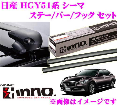 カーメイト INNO イノー 日産 シーマ (HGY51系) エアロベースキャリア(フラッシュタイプ)取付4点セット XS201 + K389 + XB115 + XB108