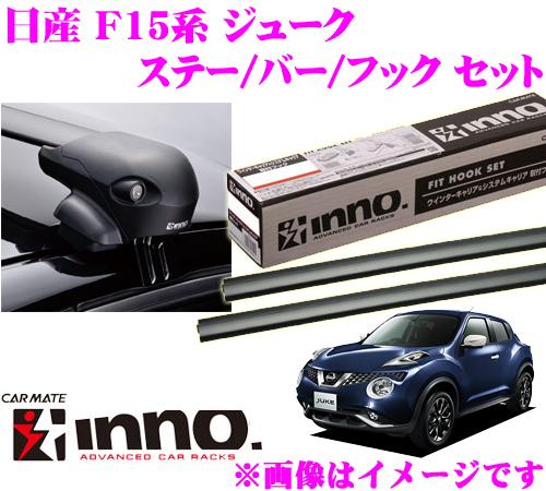 カーメイト INNO イノー 日産 ジューク (F15系) エアロベースキャリア(フラッシュタイプ)取付4点セット XS201 + K399 + XB100 + XB93
