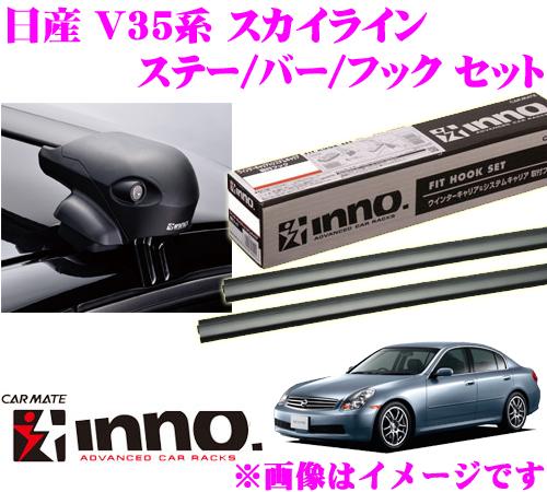 カーメイト INNO イノー 日産 スカイライン (V35系) エアロベースキャリア(フラッシュタイプ)取付4点セット XS201 + K261 + XB108 + XB108