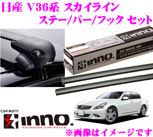 カーメイト INNO イノー 日産 スカイライン (V36系) エアロベースキャリア(フラッシュタイプ)取付4点セット XS201 + K220 + XB108 + XB100
