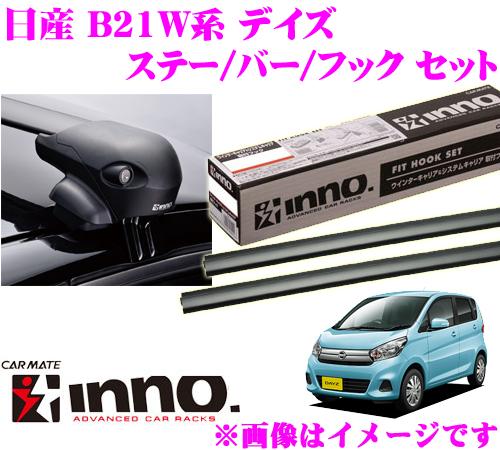 カーメイト INNO イノー 日産 デイズ (B21W) エアロベースキャリア(フラッシュタイプ)取付4点セット XS201 + K436 + XB108 + XB100