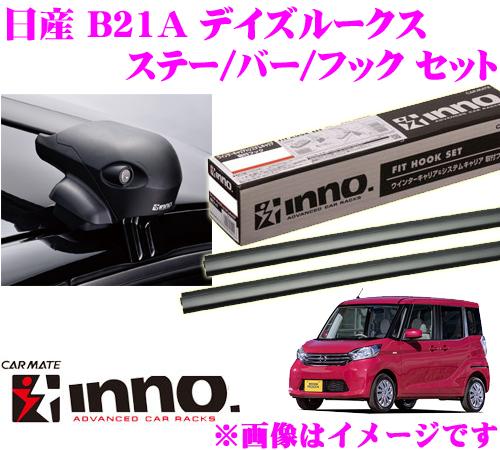 カーメイト INNO イノー 日産 デイズルークス (B21A) エアロベースキャリア(フラッシュタイプ)取付4点セット XS201 + K447 + XB108 + XB108