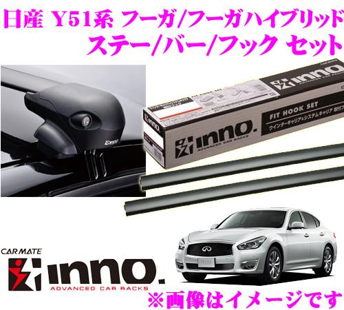 カーメイト INNO イノー 日産 フーガ (Y51系) エアロベースキャリア(フラッシュタイプ)取付4点セット XS201 + K389 + XB115 + XB108