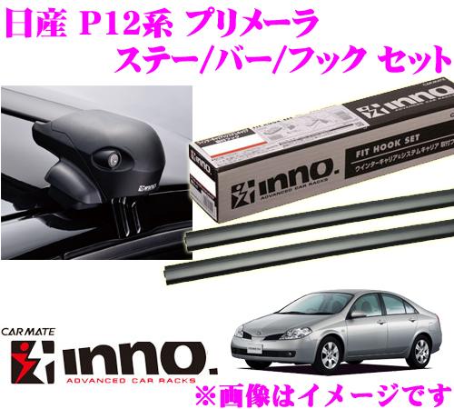 カーメイト INNO イノー 日産 プリメーラ (P12系) エアロベースキャリア(フラッシュタイプ)取付4点セット XS201 + K183 + XB85 + XB85