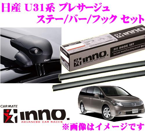 カーメイト INNO イノー 日産 プレサージュ (U31系) エアロベースキャリア(フラッシュタイプ)取付4点セット XS201 + K304 + XB115 + XB100