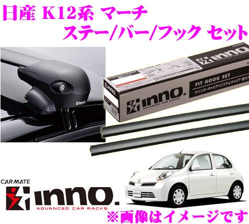カーメイト INNO イノー 日産 マーチ (K12系) エアロベースキャリア(フラッシュタイプ)取付4点セット XS201 + K275 + XB93 + XB93