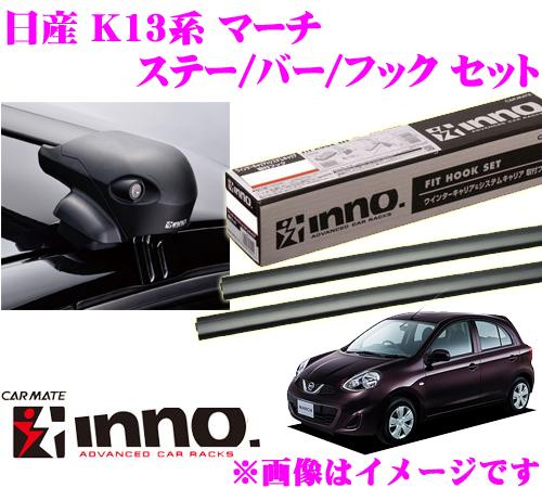 カーメイト INNO イノー 日産 マーチ (K13系) エアロベースキャリア(フラッシュタイプ)取付4点セット XS201 + K306 + XB93 + XB93