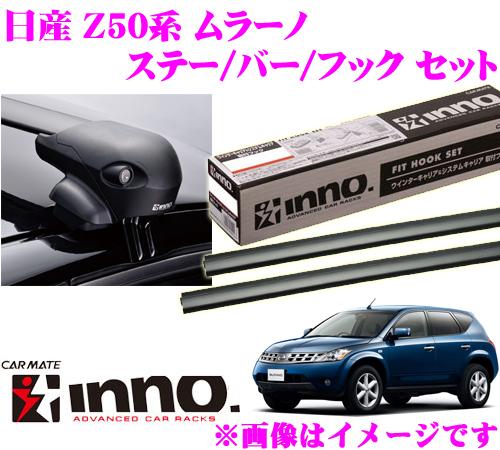 カーメイト INNO イノー 日産 ムラーノ (Z50系) エアロベースキャリア(フラッシュタイプ)取付4点セット XS201 + K312 + XB115 + XB115
