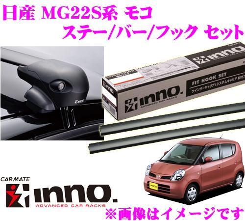 カーメイト INNO イノー 日産 モコ (MG22S系) エアロベースキャリア(フラッシュタイプ)取付4点セット XS201 + K236 + XB85 + XB93