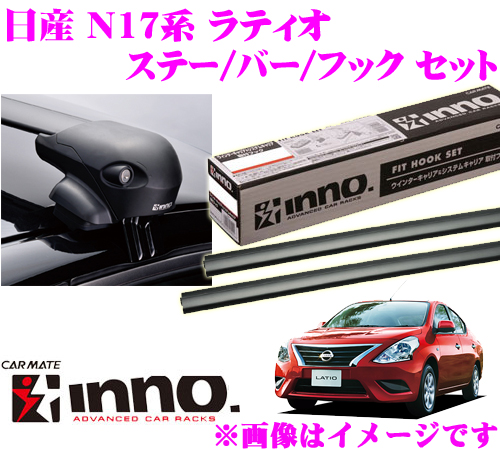 カーメイト INNO イノー 日産 ラティオ (N17系) エアロベースキャリア(フラッシュタイプ)取付4点セット XS201 + K426 + XB100 + XB93