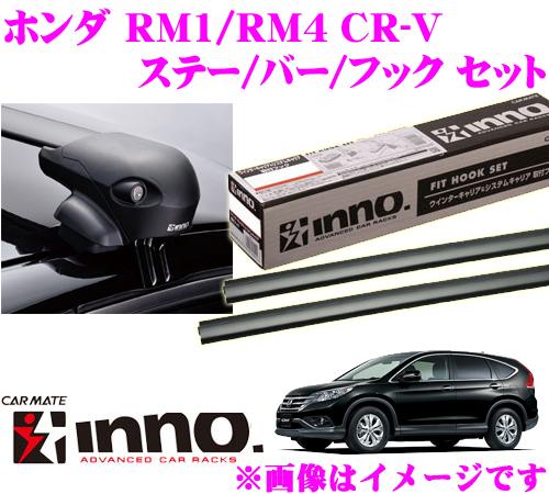 カーメイト INNO イノー ホンダ CR-V (RM1 RM4) エアロベースキャリア(フラッシュタイプ)取付4点セット XS201 + K412 + XB108 + XB108