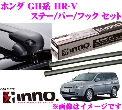 カーメイト INNO イノー ホンダ HR-V (GH系) エアロベースキャリア(フラッシュタイプ)取付4点セット XS201 + K258 + XB108 + XB108