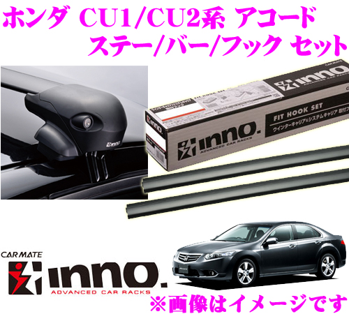 カーメイト INNO イノー ホンダ アコード (CU1系 CU2系) エアロベースキャリア(フラッシュタイプ)取付4点セット XS201 + K377 + XB108 + XB108