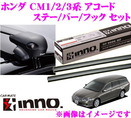 カーメイト INNO イノー ホンダ アコード (CM1 CM2 CM3系) エアロベースキャリア(フラッシュタイプ)取付4点セット XS201 + K391 + XB100 + XB100