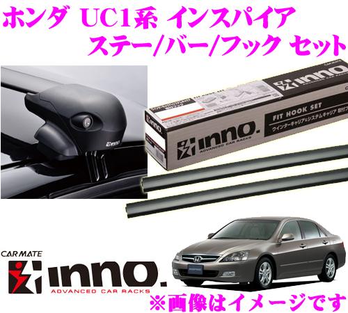 カーメイト INNO イノー ホンダ インスパイア (UC1系) エアロベースキャリア(フラッシュタイプ)取付4点セット XS201 + K294 + XB100 + XB100