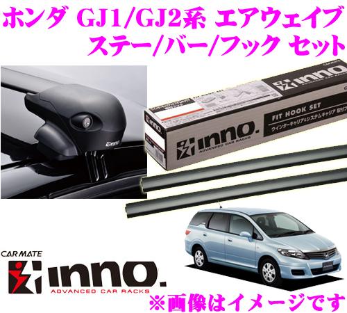 カーメイト INNO イノー ホンダ エアウェイブ (GJ1系 GJ2系) エアロベースキャリア(フラッシュタイプ)取付4点セット XS201 + K281 + XB108 + XB100