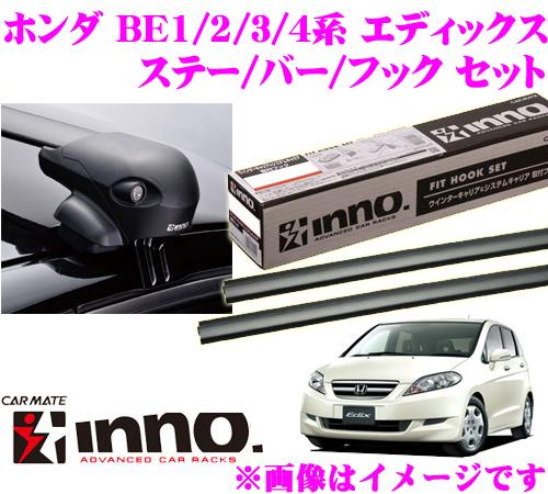 カーメイト INNO イノー ホンダ エディックス (BE1 BE2 BE3 BE4系) エアロベースキャリア(フラッシュタイプ)取付4点セット XS201 + K310 + XB130 + XB123