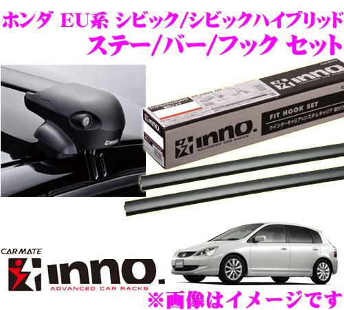 カーメイト INNO イノー ホンダ シビック シビックハイブリッド (EU系) エアロベースキャリア(フラッシュタイプ)取付4点セット XS201 + K195 + XB100 + XB100