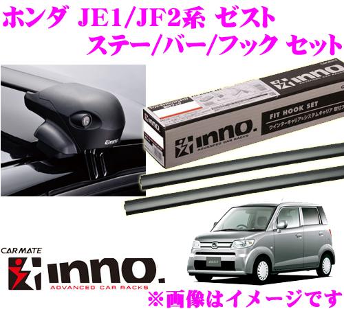 カーメイト INNO イノーホンダ ゼスト (JE1系 JE2系)エアロベースキャリア(フラッシュタイプ)取付4点セットXS201 + K333 + XB108 + XB100