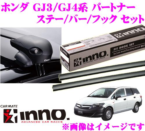 カーメイト INNO イノー ホンダ パートナー (GJ3系 GJ4系) エアロベースキャリア(フラッシュタイプ)取付4点セット XS201 + K281 + XB108 + XB100