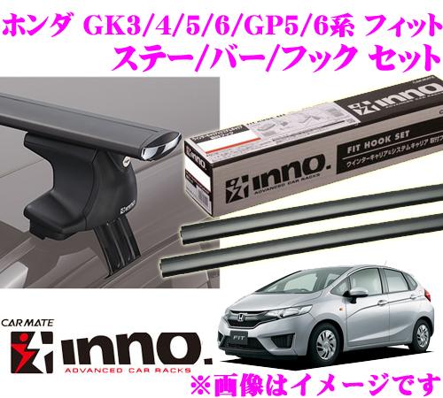カーメイト INNO イノー ホンダ フィット フィットHV (GK3/4 /5/6 GP5 GP6系) エアロベースキャリア(スルータイプ)取付4点セット XS250 + K441 + XB123 + XB115