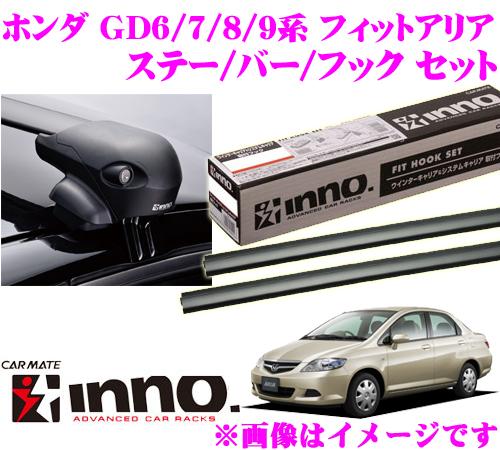カーメイト INNO イノー ホンダ フィットアリア(GD6 GD7 GD8 GD9系)用ルーフキャリア エアロベースキャリア取付4点セット 【ステーXS201+バーXB108+XB100+フックK288セット】