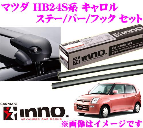 カーメイト INNO イノー マツダ キャロル (HB24S系) エアロベースキャリア(フラッシュタイプ)取付4点セット XS201 + K314 + XB100 + XB100