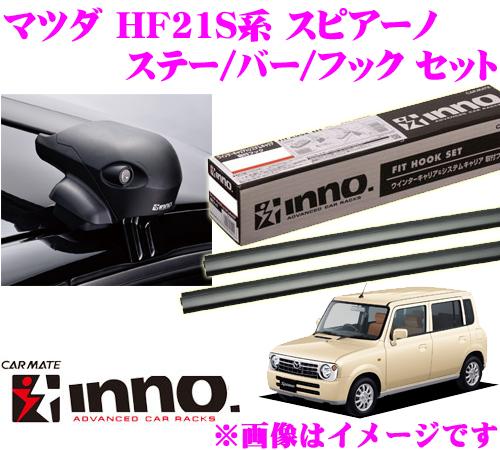 カーメイト INNO イノー マツダ スピアーノ (HF21S系) エアロベースキャリア(フラッシュタイプ)取付4点セット XS201 + K265 + XB100 + XB100