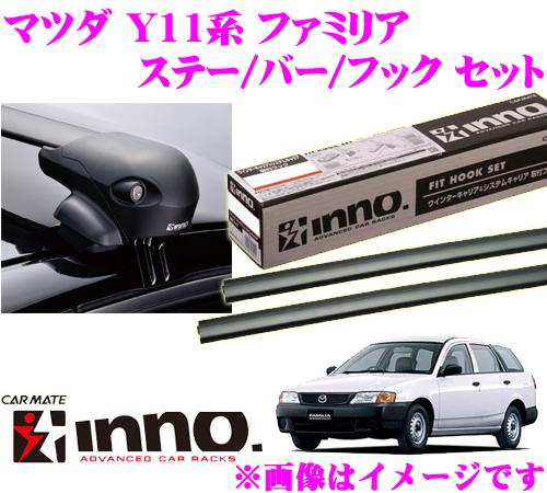 カーメイト INNO イノー マツダ ファミリア (Y11系) エアロベースキャリア(フラッシュタイプ)取付4点セット XS201 + K257 + XB93 + XB93