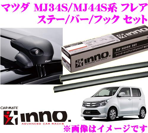 カーメイト INNO イノー マツダ フレア (MJ34S系 MJ44S系) エアロベースキャリア(フラッシュタイプ)取付4点セット XS201 + K325 + XB100 + XB100