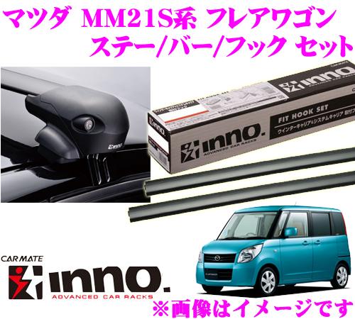 カーメイト INNO イノー マツダ フレアワゴン (MM21S系) エアロベースキャリア(フラッシュタイプ)取付4点セット XS201 + K384 + XB108 + XB100