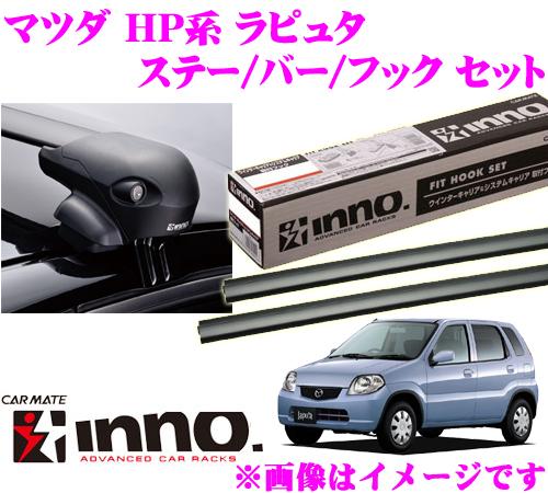 カーメイト INNO イノー マツダ ラピュタ (HP系) エアロベースキャリア(フラッシュタイプ)取付4点セット XS201 + K227 + XB85 + XB85