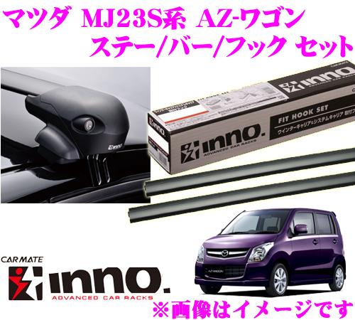 カーメイト INNO イノー マツダ AZワゴン (MJ23S系) エアロベースキャリア(フラッシュタイプ)取付4点セット XS201 + K325 + XB100 + XB100