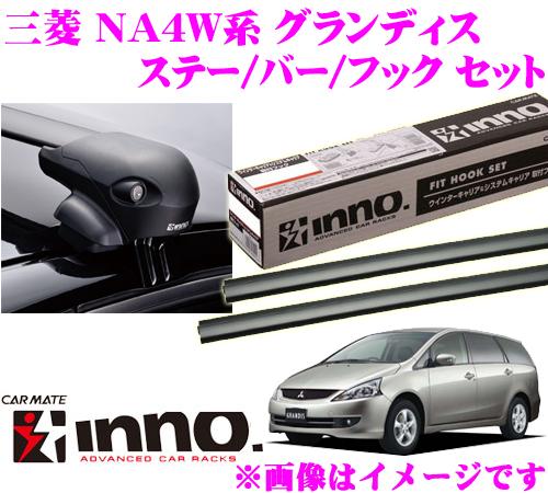 カーメイト INNO イノー 三菱 グランディス (NA4W系) エアロベースキャリア(フラッシュタイプ)取付4点セット XS201 + K293 + XB108 + XB108