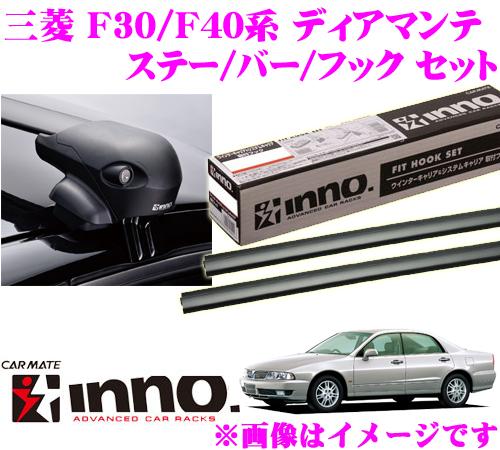 カーメイト INNO イノー 三菱 ディアマンテ (F30系 F40系) エアロベースキャリア(フラッシュタイプ)取付4点セット XS201 + K191 + XB100 + XB100