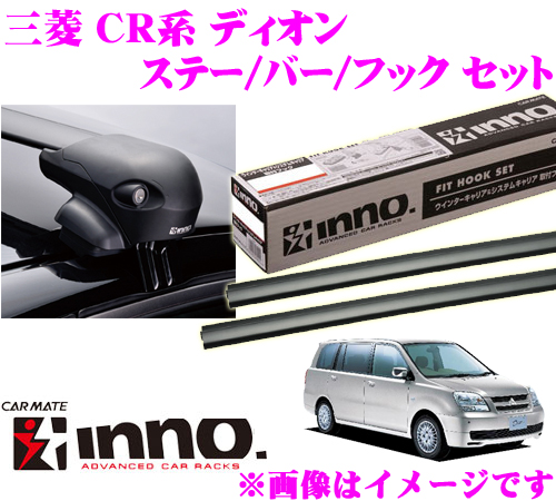 カーメイト INNO イノー 三菱 ディオン (CR系) エアロベースキャリア(フラッシュタイプ)取付4点セット XS201 + K265 + XB108 + XB108