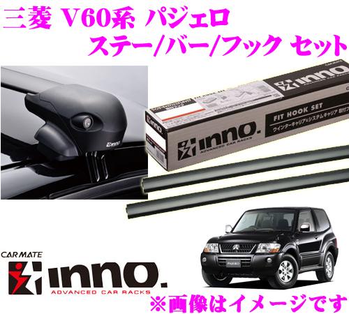 カーメイト INNO イノー 三菱 パジェロ (V60系) エアロベースキャリア(フラッシュタイプ)取付4点セット XS201 + K213 + XB115 + XB115
