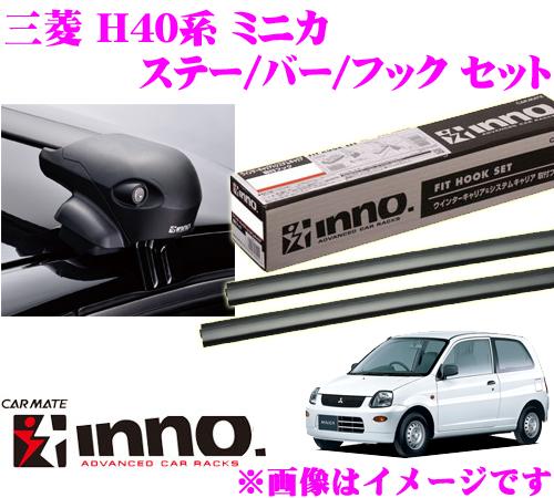 カーメイト INNO イノー 三菱 ミニカ (H40系) エアロベースキャリア(フラッシュタイプ)取付4点セット XS201 + K250 + XB85 + XB85