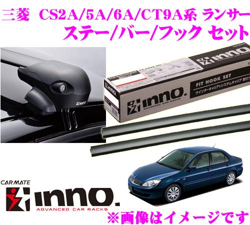 カーメイト INNO イノー 三菱 ランサー (CS2A CS5A CS6A CT9A系) エアロベースキャリア(フラッシュタイプ)取付4点セット XS201 + K117 + XB100 + XB100