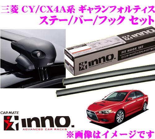 カーメイト INNO イノー 三菱 ギャランフォルティス (CY4A系 CX4A系) エアロベースキャリア(フラッシュタイプ)取付4点セット XS201 + K336 + XB108 + XB108