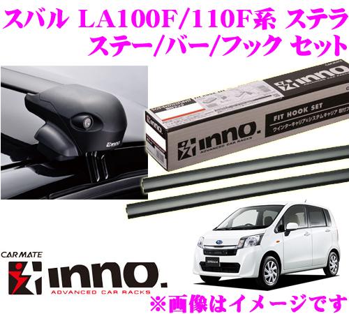 カーメイト INNO イノー スバル ステラ (LA100F系 LA110F系) エアロベースキャリア(フラッシュタイプ)取付4点セット XS201 + K400 + XB100 + XB100