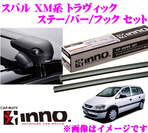 カーメイト INNO イノー スバル トラヴィック (XM系) エアロベースキャリア(フラッシュタイプ)取付4点セット XS201 + K272 + XB100 + XB100