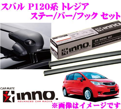 カーメイト INNO イノー スバル トレジア (P120系) エアロベースキャリア(フラッシュタイプ)取付4点セット XS201 + K402 + XB100 + XB100