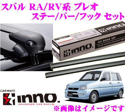 カーメイト INNO イノースバル プレオ (RA系 RV系)エアロベースキャリア(フラッシュタイプ)取付4点セットXS201 + K109 + XB93 + XB93