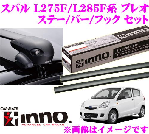 カーメイト INNO イノー スバル プレオ (L275F系 L285F系) エアロベースキャリア(フラッシュタイプ)取付4点セット XS201 + K325 + XB100 + XB100