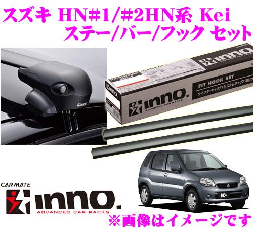 カーメイト INNO イノー スズキ Kei (HN系) エアロベースキャリア(フラッシュタイプ)取付4点セット XS201 + K227 + XB85 + XB85