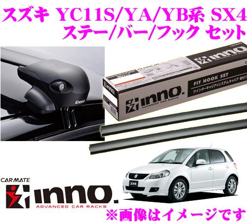 カーメイト INNO イノー スズキ SX4 (YC11S系 YA系 YB系) エアロベースキャリア(フラッシュタイプ)取付4点セット XS201 + K338 + XB93 + XB93